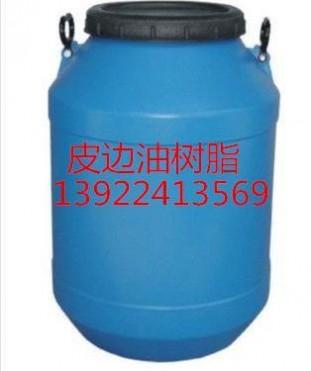 皮边油树脂 涂边油树脂 水性丙烯酸树脂边油 油边厂用边油